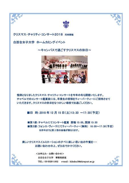 クリスマス・チャリティ・コンサート2018
