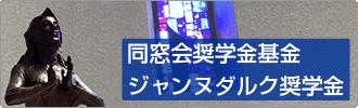 同窓会奨学金基金/ジャンヌダルク奨学金